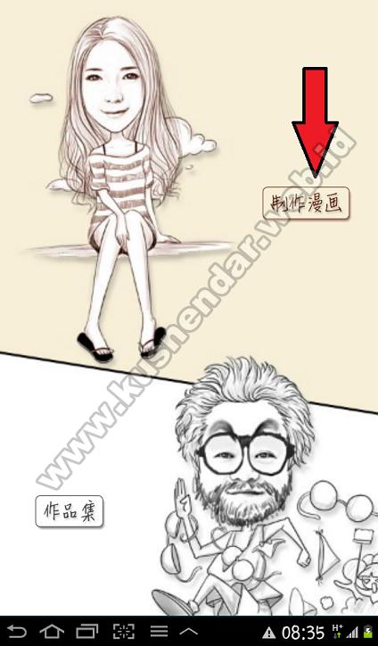 Aplikasi Android Karikatur Kartun_3